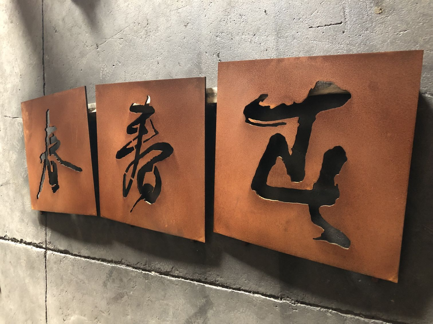 东洲耐候钢板厂家